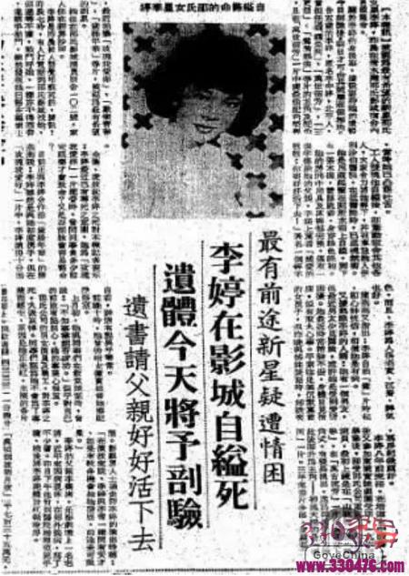 """1966年邵氏女星李婷(LeeTing李中婷)曾吊死在女生宿舍102室厕所里,邵氏电影女明星""""吊死鬼""""自杀事件"""